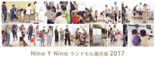ニノニナランドセル展示会2016 - コピー.png